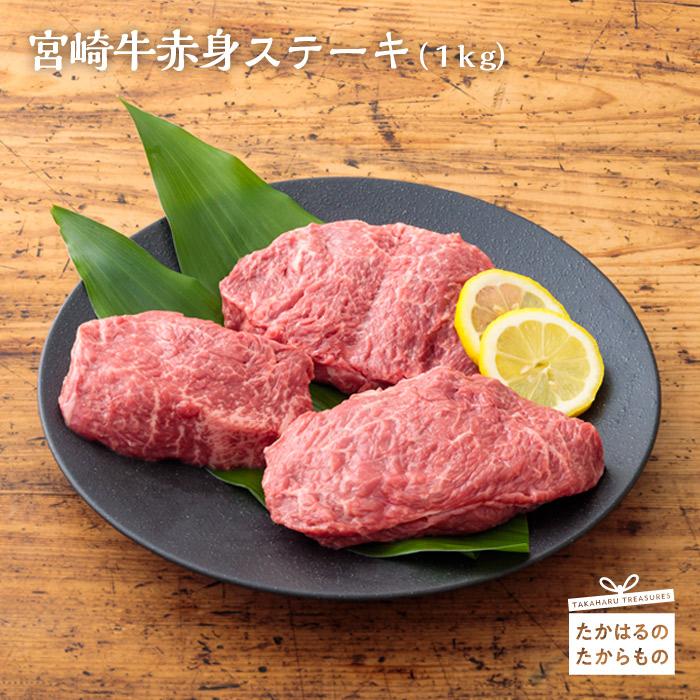 宮崎牛赤身ステーキ
