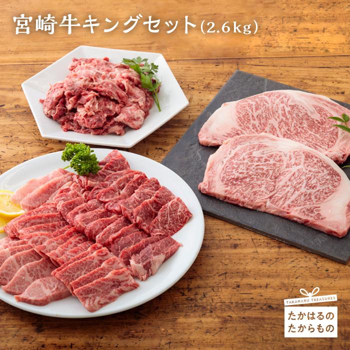 宮崎牛キングセット