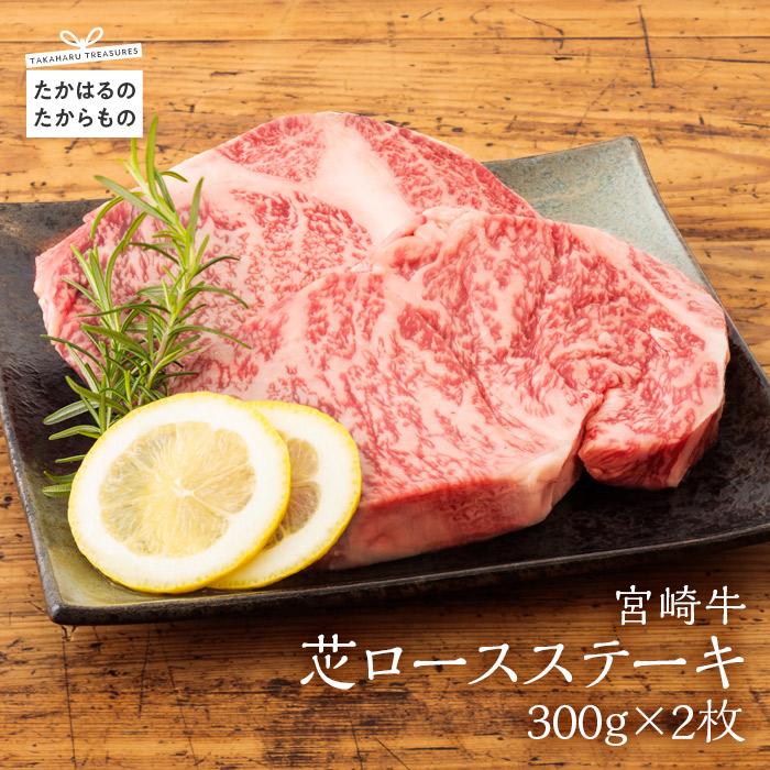 宮崎牛芯ロースステーキ