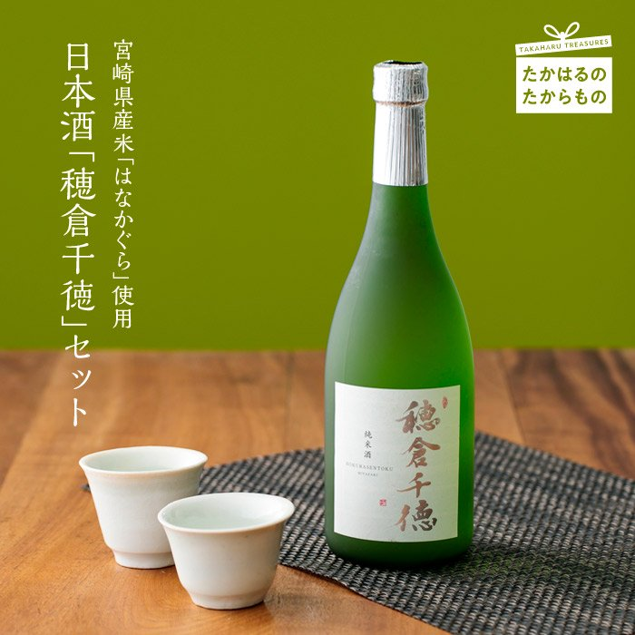日本酒『穂倉千徳』セット
